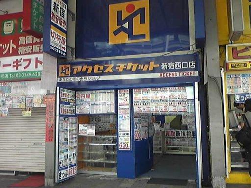 アクセスチケット新宿西口店