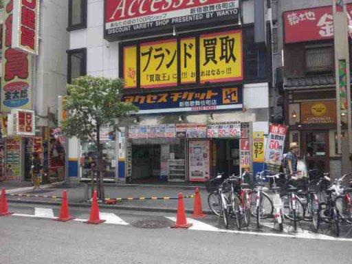 アクセスチケット新宿歌舞伎町店